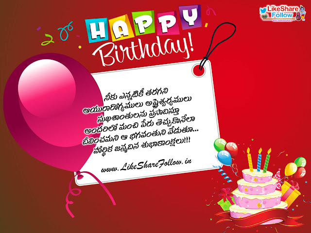 beautiful telugu birthday greetings wishes images for son and daughter