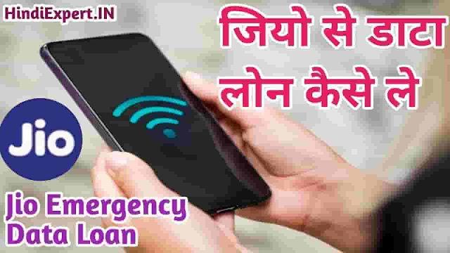 जिओ से डाटा लोन कैसे ले | Emergency DATA Loan In Jio