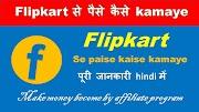2020 Flipkart से पैसे कैसे कमायें /पुरि जानकारी hindi में / Flipkart se paise kaise kamaye/