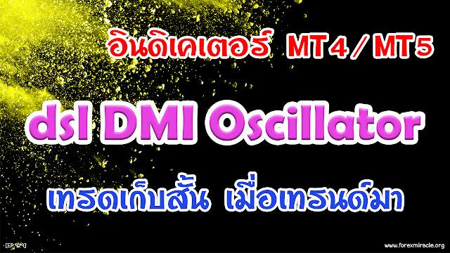 dsl DMI Oscillator, อินดิเคเตอร์ฟรี, สอน forex, เทรด forex, การเทรด forex เบื้องต้น, เทรด Forex ให้ได้กำไร