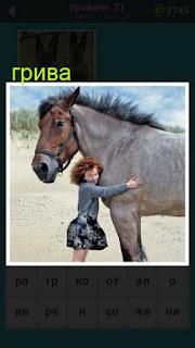 ребенок обнимает стоящую лошадь руками 21 уровень 667 слов