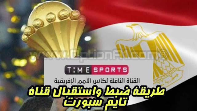 شرح كيفية ضبط قناة تايم سبورت التردد الأرضي لمتابعة كأس الأمم الأفريقية مصر 2019