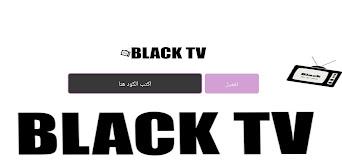 كود تطبيق بلاك تيفي Black tv