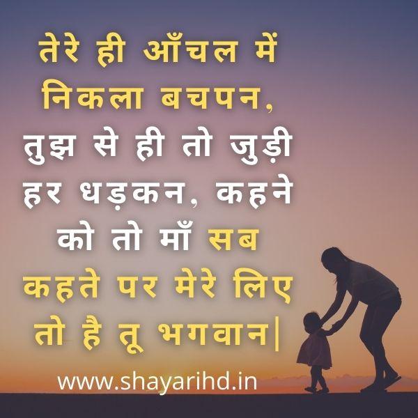 Hindi Shayari for Maa