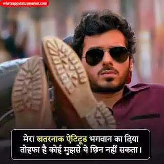 khatarnak attitude shayari image