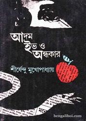 Adam Eve O Andhokar by Shirshendu Mukhopadhyay