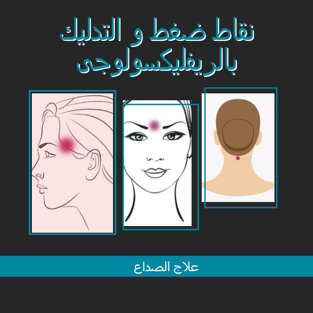 نقاط ضغط و التدليك بالريفليكسولوجى لعلاج الصداع