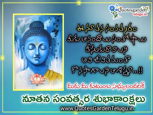 nuthana-samvatsara-subhakankshalu-2021-Telugu-lo