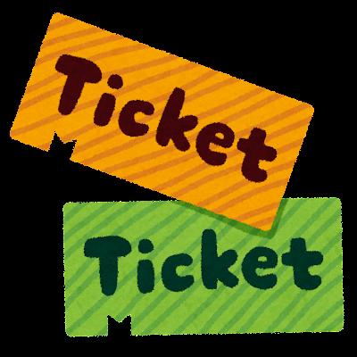 切符・チケットのイラスト