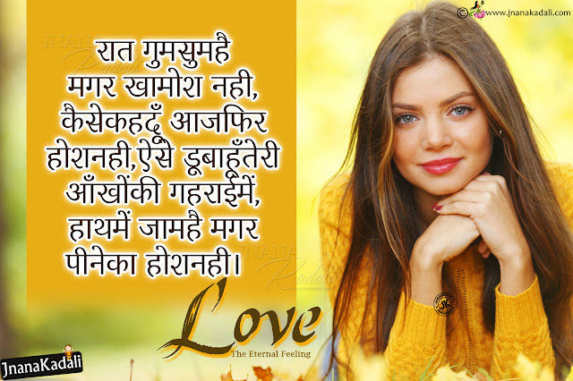 Romantic love shayari in Hindi-love Quotes with couple deep hugging hd wallpapers in Hindi,True Love Thoughts in Hindi with Heart Touching Love pyar shayari Quotes with love hd wallpapers,Love Shayari in Hindi Latest Best Hindi Love Shayari Collection,Hindi Romantic Love quotes-Whats App Status Hindi love Quotes Free Download,Romantic Hindi Love shayari With Couple Hd Wallpapers Free download,Missing You Love Quotes in Hindi-Sad alone Love Messages in Hindi