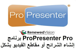 ProPresenter Pro 7-2 برنامج إنشاء الشرائح أو مقاطع الفيديو بشكل حيوي