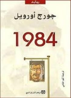 تحميل رواية 1984 ل اورويل pdf