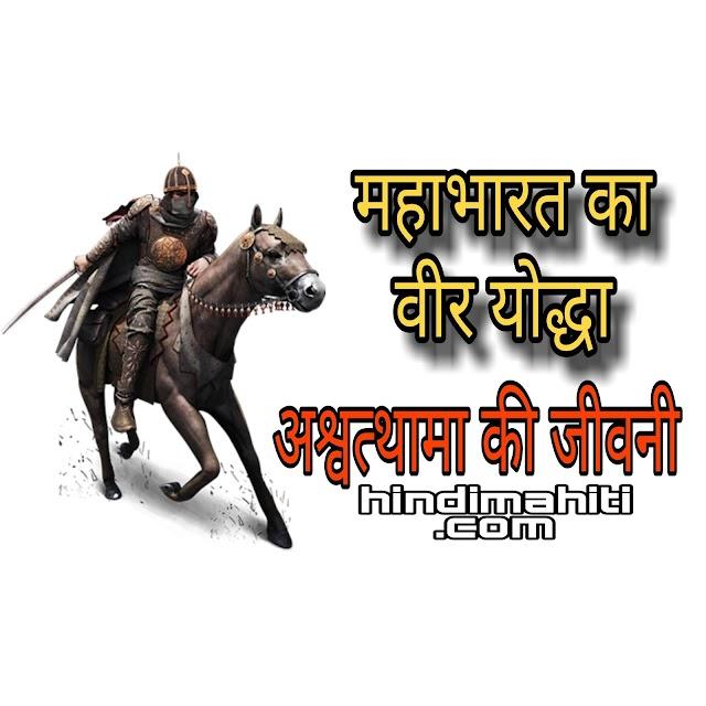 महाभारत की कहाणी - पराक्रमी वीर योद्धा अश्वत्थामा की संक्षिप्त जीवनी- life story of ashwatthama