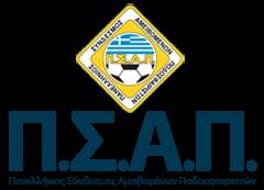 Νέος πρόεδρος του ΠΣΑΠ είναι ο ποδοσφαιριστής του Πανιωνίου Παναγιώτης Κόρμπος