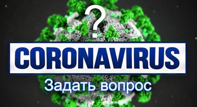 Задать вопрос о коронавирусе