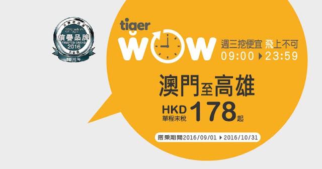 周三Tigerair WOW!台灣虎航 澳門飛 高雄 單程HK$178起,今早(8月24日)早上9時已開賣!