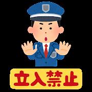 message_tachiirikinshi.png