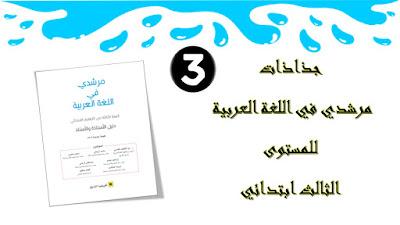 جذاذات مرشدي في اللغة العربية للمستوى الثالث ابتدائي 2019