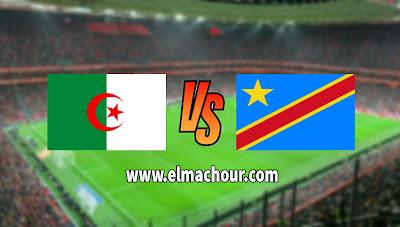 مشاهدة مباراة الجزائر والكونغو الديمقراطية بث مباشر