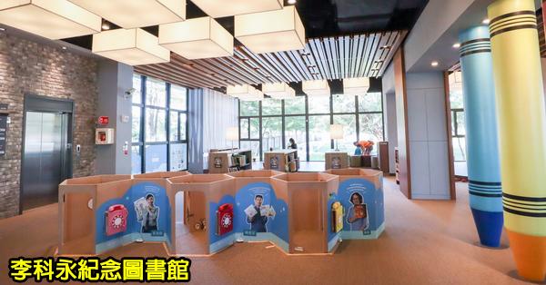 台中南屯|李科永紀念圖書館|台中市立圖書館|充滿綠意就像在公園閱讀