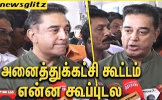 Kamal not invited to TN all-party meeting | Maiam