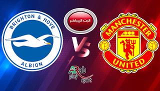 مشاهدة مباراة برايتون ومانشستر يونايتد اليوم الاربعاء 30-9-2020 كأس الرابطة الانجليزي