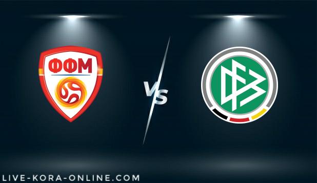 مشاهدة مباراة المانيا ومقدونيا بث مباشر اليوم بتاريخ 31-03-2021 في تصفيات كأس العالم
