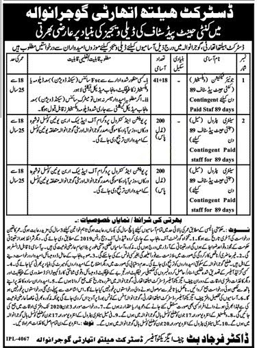 district-health-authority-dha-jobs