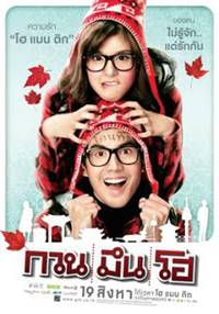 25 Film Thailand Terbaik Genre Komedi Romantis, Dijamin Baper!