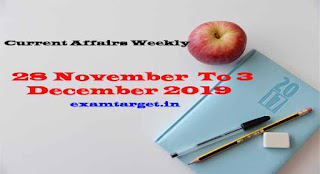Weekly Current Affairs One-Liners , 27th November to 3rd December 2019, साप्तहिक करेंट अफेयर्स ,Weekly Current Affair Quizzes 2019,Weekly Current Affairs Archives in hindi,daily current affairs in hindi,weekly current affairs December 2019 pdf download,weekly current affairs upsc,