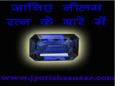 nilam ratn ke prayog in jyotish