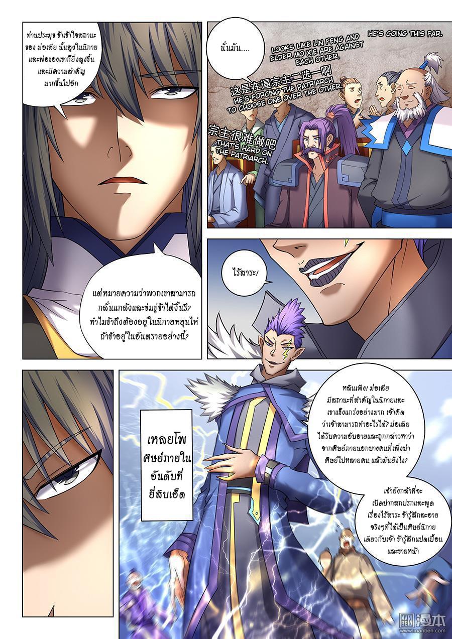 อ่านการ์ตูน God of Martial Arts 114 ภาพที่ 5