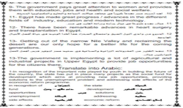اقوى مذكرة مهارات (ترجمة وباراجراف) للثانوية العامة من موقع درس انجليزي