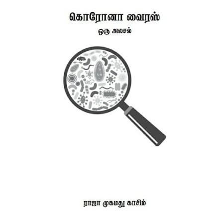 கொரோனா வைரஸ் - ஒரு அலசல்