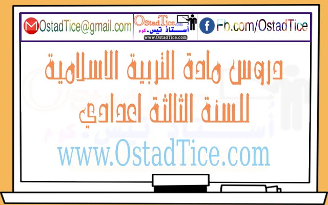 درس إيواء الرسول ﷺ ونصرته (أبو أيوب وأم سليم رضي الله عنهما) للسنة الثالثة اعدادي