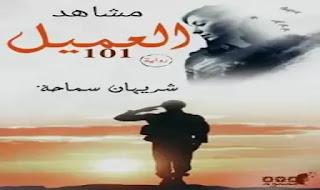 رواية العميل ١٠١ .. بقلم شريهان سماحة ..