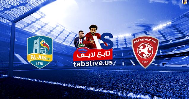 نتيجة مباراة الفيصلي والعين السعودي  اليوم 2020/12/05  الدوري السعودي