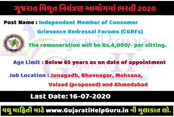 GERC Recruitment 2020 for Appointment of Independent Members for Consumer Grievances Redressal Forums (CGRFs)