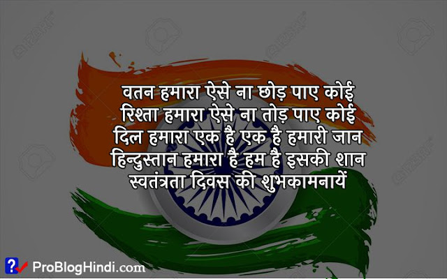 independence day shayari