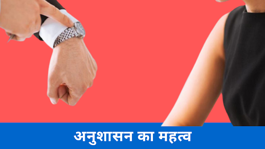 अनुशासन पर निबंध  Essay on Importance Of  Discipline in Hindi