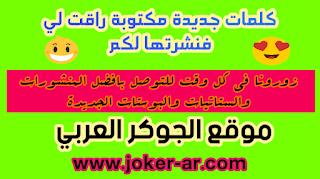 كلمات جديدة مكتوبة راقت لي فنشرتها لكم - موقع الجوكر العربي