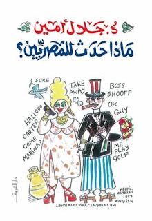 كتاب ماذا حدث للمصريين