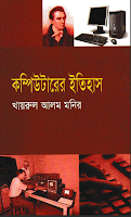 Bangla Computer Ebook