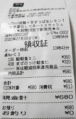 すき家 秋田北店 2020/7/9 飲食のレシート