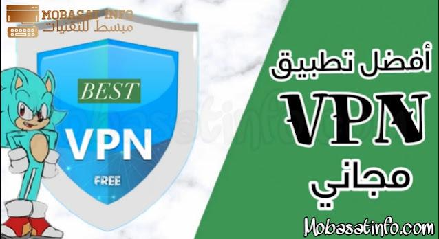 تحميل أفضل تطبيق VPN مجاني للاندرويد