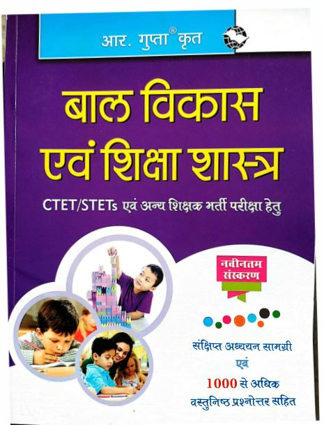 Child Development and Education Notes : for all Competitive Exams
