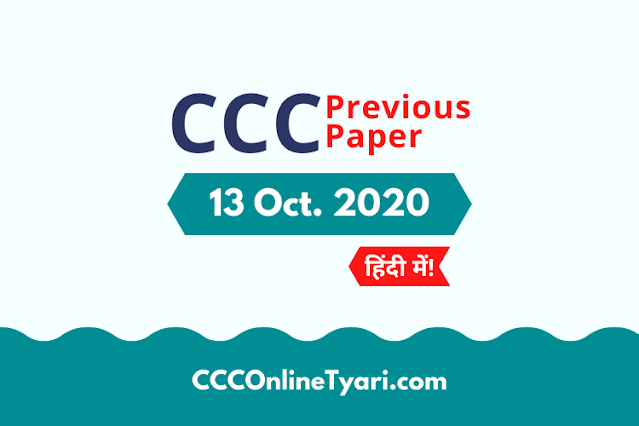 Ccc Question Paper 13 October 2020 With Answer Sheet, Ccc Paper 13 October 2020 With Answer Sheet, Ccc 13 October 2020 Sample Question Paper With Answers In Hindi Pdf