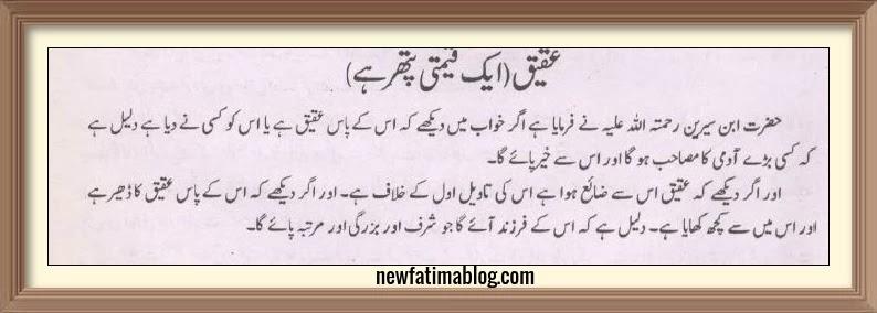 khwab mein aqeeq dekhna,khwab mein aqeeq dekhnay ki tabeer,khwab mein aqeeq dekhna ibn e siren,dreaming of aqeeq Agate in urdu