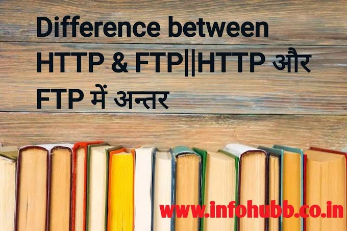 Difference between HTTP & FTP||HTTP और FTP में अन्तर