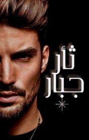 رواية ثار جبار كاملة pdf - ورود الخالدي
